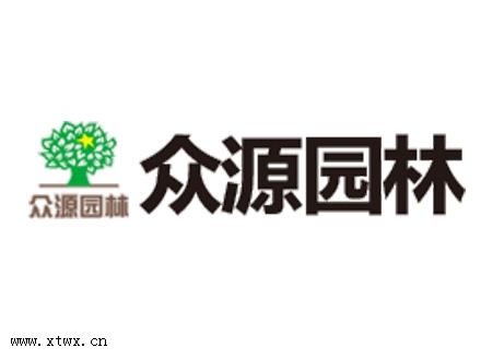 湖南众源园林绿化有限公司
