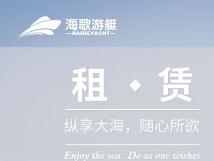 深圳市海歌游艇服务有限公司